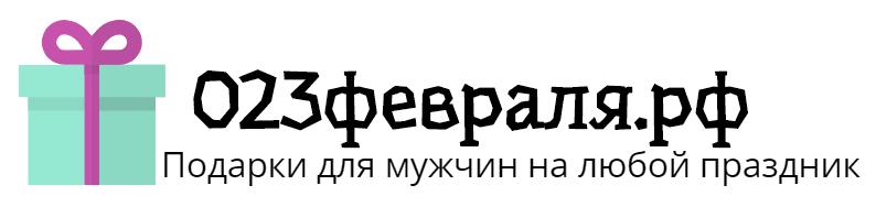 Интернет магазин Мужской подарок